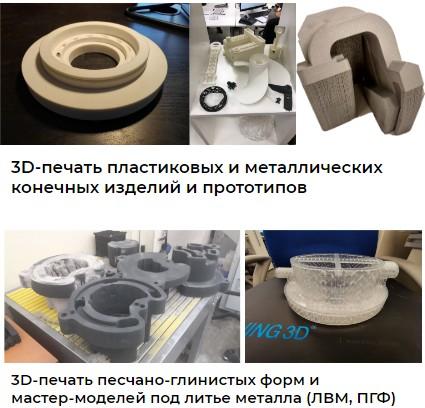 Кварк 3Д печать на заказ 2